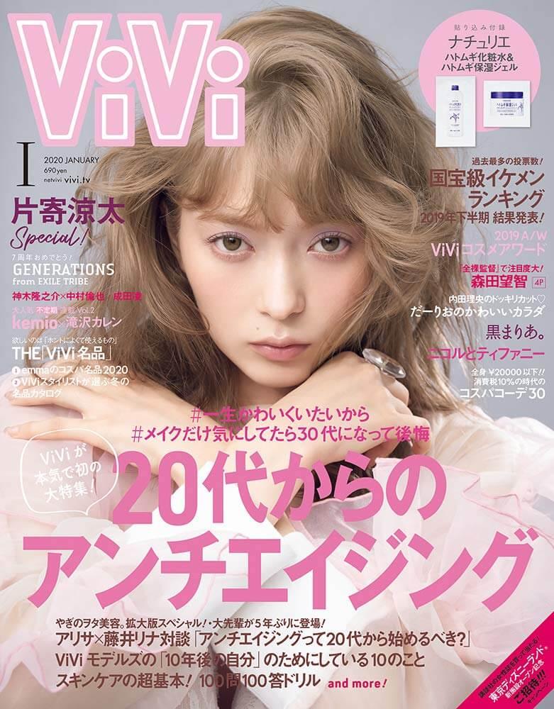 ViVi 1月号