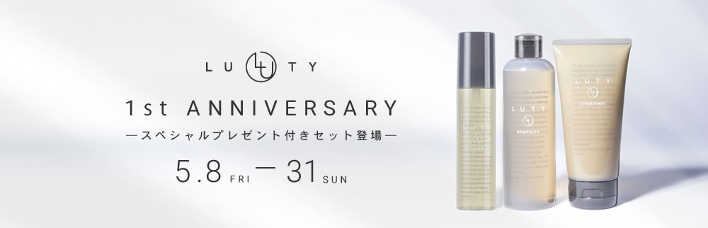 LUTY 1周年記念キャンペーン